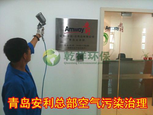 青岛安利总部空气污染治理