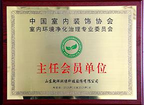 空气净化委 主任会员单位