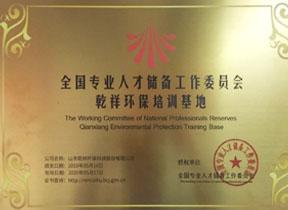 商业饮食服务业发展中心实训基地
